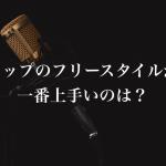 ラップが上手い芸人ランキング!フリースタイル最強は誰だ!!!