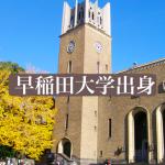 意外な早稲田大学出身の女性芸能人で勝手にランキング!