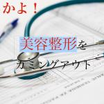 もはや当たり前?女性芸能人の美容整形カミングアウト!西川史子/吉田明世