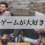 ゲーム大好き女性芸能人をチェックしちゃおう!!ゲーマータレント有名人